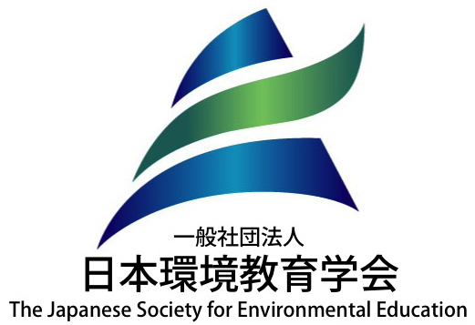 一般社団法人日本環境教育学会 / The Japanese Society for Environmental Education